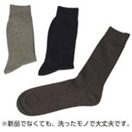 清潔な靴下