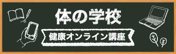 体の学校オンライン