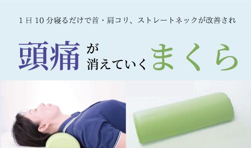 1日10分寝るだけで首・肩コリ、ストレートネックが改善され頭痛が消えていく枕