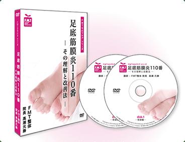 足裏の痛み・足底筋膜炎を自宅で改善するためのセルフケアDVD
