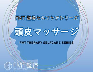 FMTセルフケアシリーズ「抜け毛」コロナ抜け毛を防ぐ、頭皮マッサージ