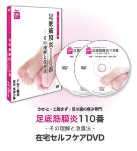 足底筋膜炎セルフケアDVD