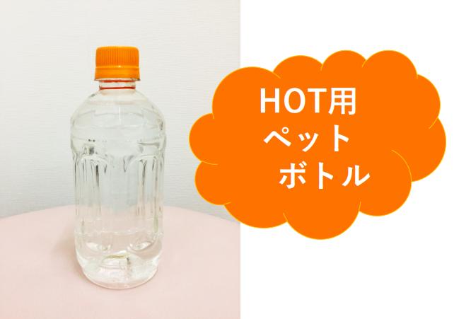 HOT用ペットボトル