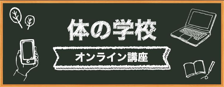 体の学校オンライン講座